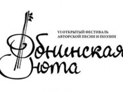 Обнинская нота 2013