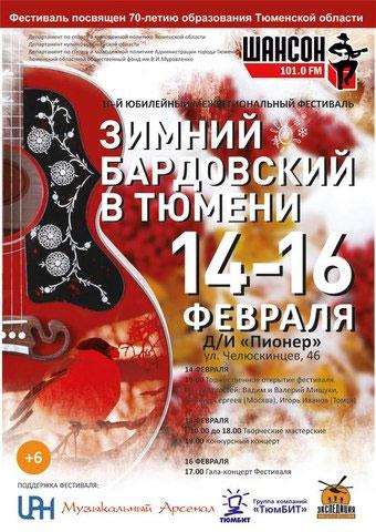 Зимний Бардовский в Тюмени 2014