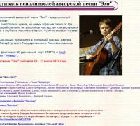 """Петербург, фестиваль исполнителей АП """"Эхо"""""""