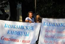 Балаклавские каникулы 2014