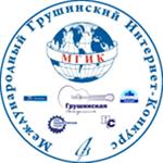 Логотип Интерене конкурса