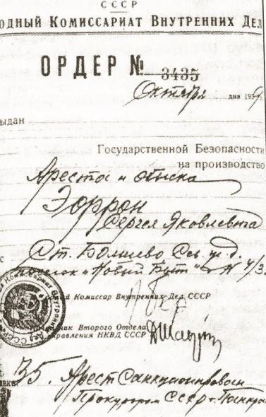 Ордер на арест и обыск С.Я. Эфрона