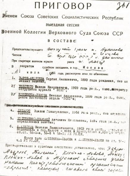 Приговор Клепининым и Эфрону