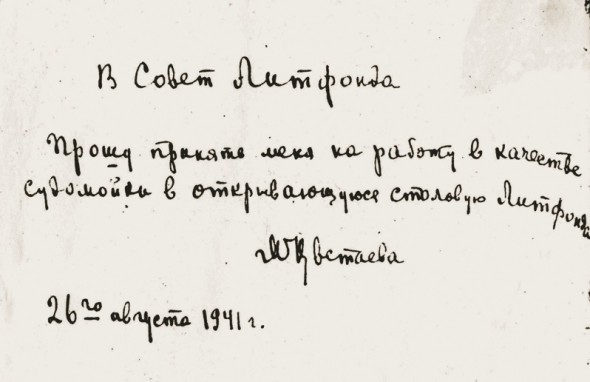 Письмо в Литфонд