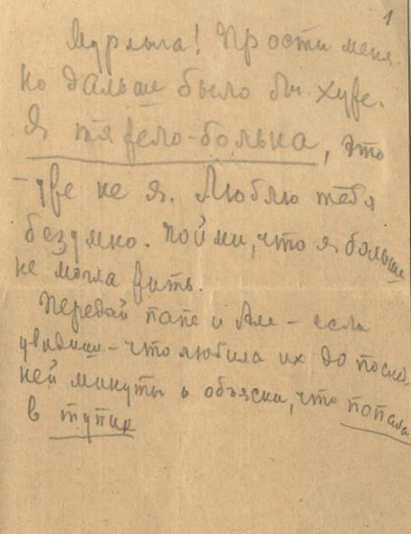Письмо сыну в день смерти 31 августа 1941 года
