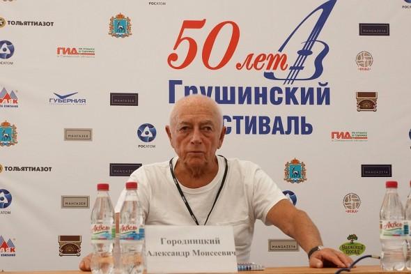 Александр Городницкий - почетный гость фестиваля