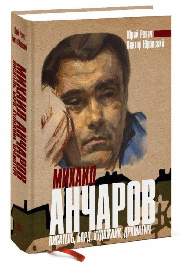 Михаил Анчаров: писатель, бард, художник, драматург