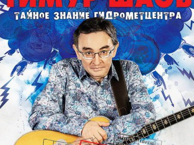 Рецензия: Тимур Шаов - «Тайное знание гидрометцентра»