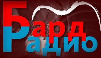 Международный день бардовской песни