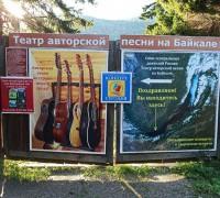 В Театре авторской песни на Байкале