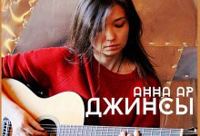 «Музыка на улице — это прекрасно»: Анна Ар