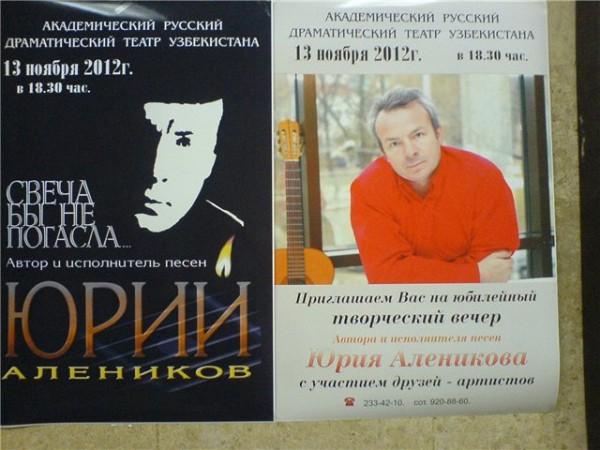 121110-alenikov-all.jpg