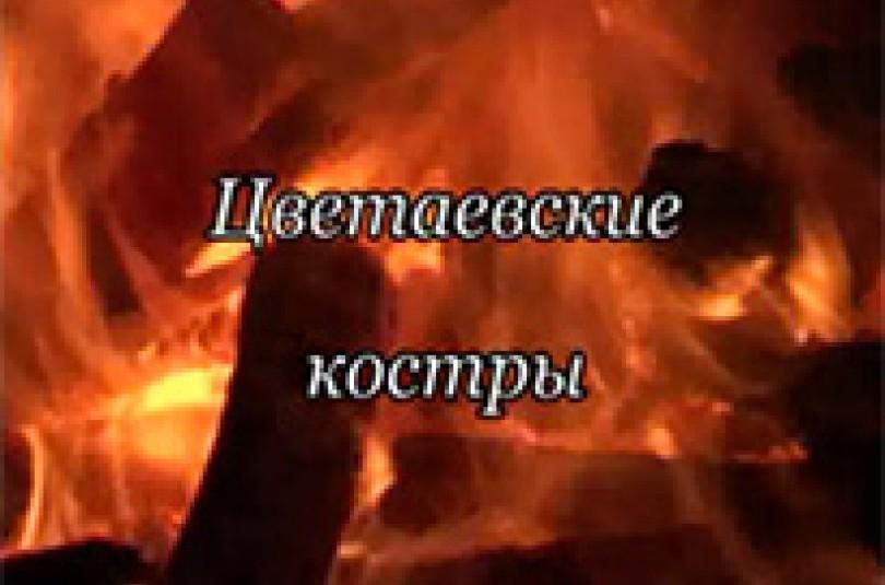 «Цветаевская Осень» Одесса 2012