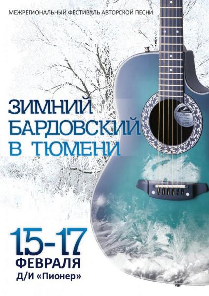 zimnii-tumen-2013.jpg