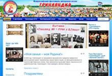 www.grinlandia.ru