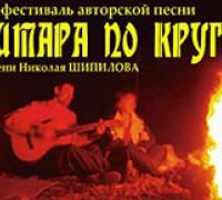 "Новосибирск ""Гитара по кругу"""