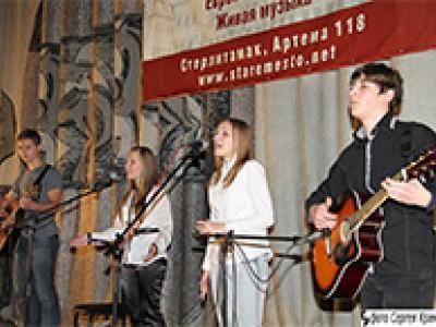 Фестивальные струны в Стерлитамаке
