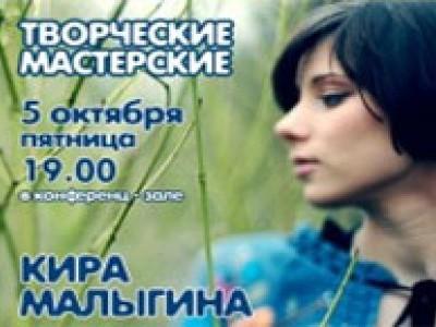 Концерт Киры Малыгиной в Уфе