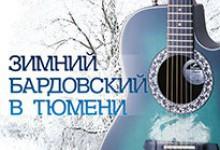 Зимний Бардовский в Тюмени